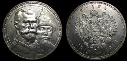 World Coins - Russia, AR Rouble 1913 (34 mm, 19.94 g), .900 Silver, NICHOLAS II 1894–1917 300th Anniversary of Romanov Dynasty UNC