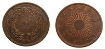 World Coins - Y33 (1900) Japan Sen Very Scarce in High Grade KM#20 AU++