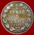 Ancient Coins - Poland - 5 Zlotych (3/4 Rouble) 1841MW Nicholas I - silver