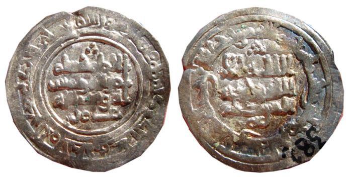 World Coins - Hisam II AR dirham Cordoba Caliphate. AH 382 (992 A.D.) VF