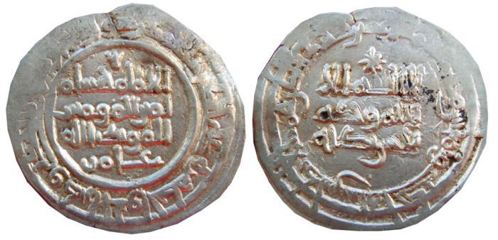 World Coins - Hisam II AR dirham Cordoba Caliphate. AH 381 (991 A.D.) VF+