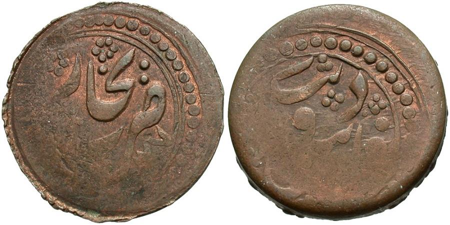 World Coins - Russian Civil War, Bukhara. Alim Mir Amin. 1917-1920. 2 tenga. Dated AH 1338. VF.